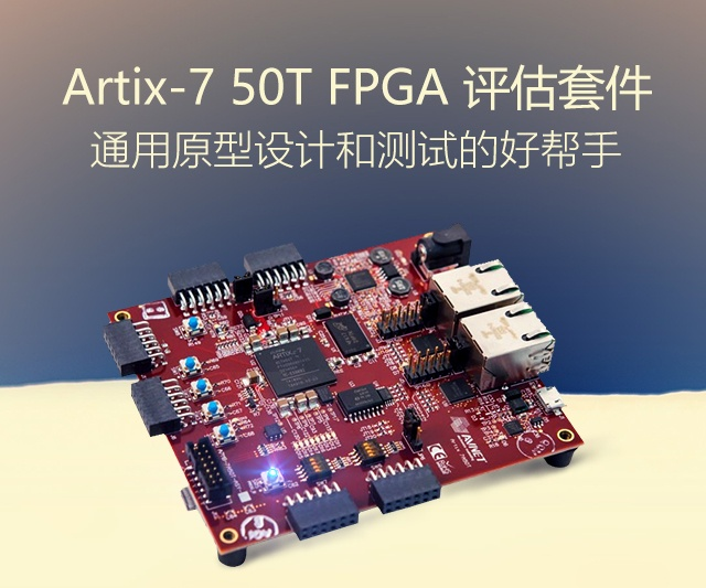 Artix-7 50T FPGA 评估套件免费试用
