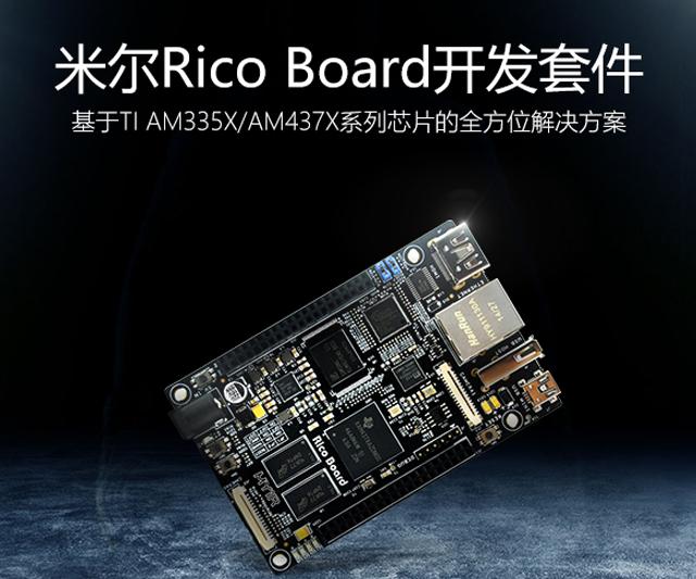 米尔Rico Board开发套件免费试用
