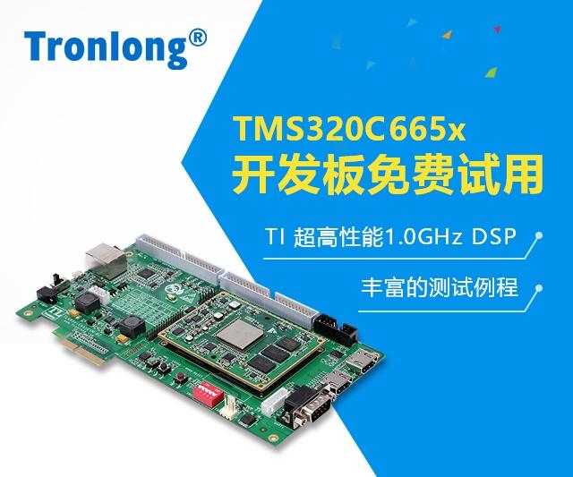 创龙单核/八核C66x DSP开发板免费申请试用