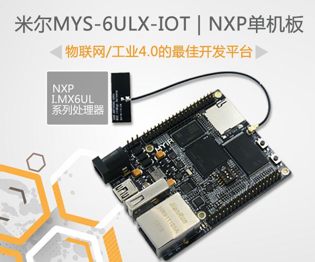 米尔MYS-6ULX-IoT单板机免费试用