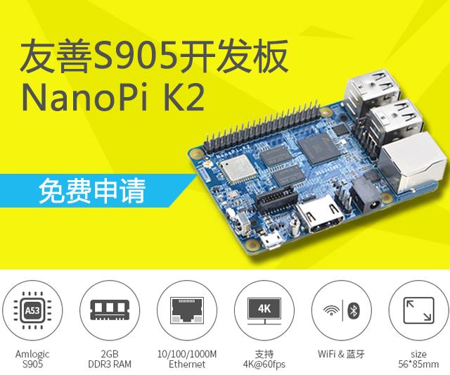 友善S905 NanoPi K2开发板免费试用
