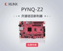 赛灵思PYNQ-Z2开发板免费试用