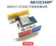 庆科EXT-AT3080 开发板免费试用