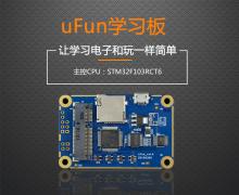 uFun学习板免费试用-玩好就能顺利衔接工作