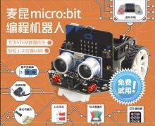 【免费试用】DFRobot micro:bit编程小车-麦昆