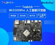 Toybrick RK3399Pro 人工智能开发板免费试用