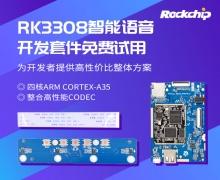 RK3308智能語音開發套件免費試用