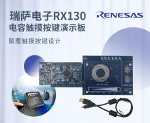 瑞萨电子RX130 电容触摸按键演示板