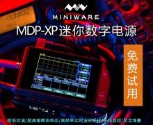 MDP-XP迷你数字电源套装免费试用