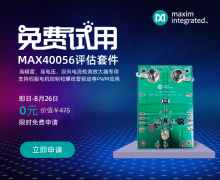 美信MAX40056评估套件免费试用