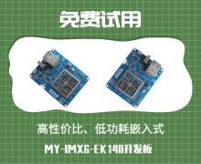 I.MX6UL�^�Σ皇撬�所能抗衡