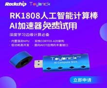 RK1808人工智能計算棒AI加速器免費試用