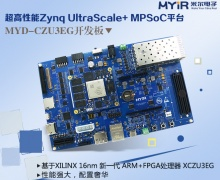 MYD-CZU3EG开发板免费试用