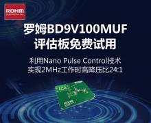 罗姆BD9V100MUF评估板免费试用
