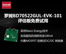 罗姆BD70522GUL-EVK-101评估板免费试用