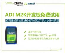 ADI M2K开发板免费试用
