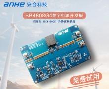 安合科技BB4808G4數字電源開發板免費試用