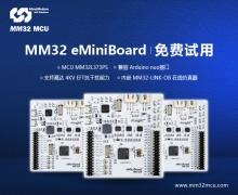 MM32 eMiniBoard免费试用