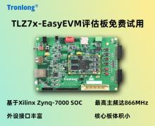 创龙TLZ7x-EasyEVM评估板免费试用