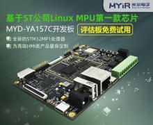 MYD-YA157C開發板免費試用