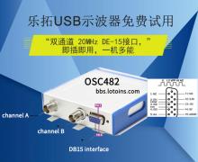 樂拓USB示波器免費試用