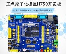 正点原子北极星H750开发板免费试用