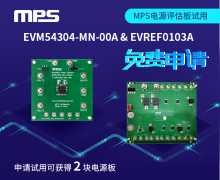 FPGA开发必备,MPS电源板免费试用