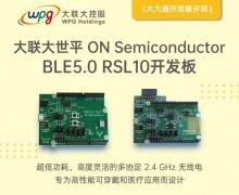 大聯大世平ON Semiconductor BLE5.0 RSL10開發板免費試用