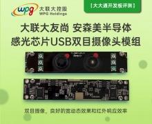 大聯大友尚安森美半導體感光芯片USB雙目攝像頭模組免費試用