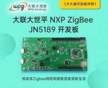 大联大世平 NXP ZigBee JN5189 开发板分分操易2试用