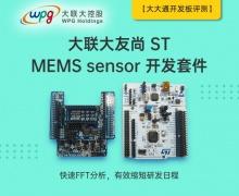 大聯大友尚 ST MEMS sensor 開發板免費試用