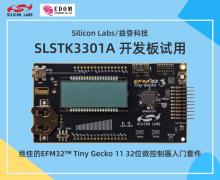 益登科技代理 Silicon Labs SLSTK3301A开发板免费试用