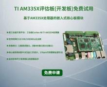TI AM335X評估板(開發板)免費試用