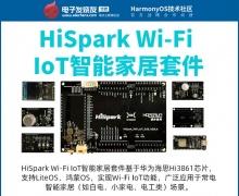 HiSpark Wi-Fi IoT 智能家居套件 鴻蒙開發板 免費試用