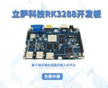 北京立薩科技RK3288開發板免費試用