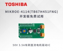 MIKROE-4114(TOSHIBA TB67H451FNG)开发板免费试用