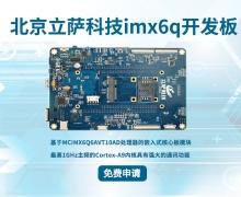 北京立薩科技imx6q開發板免費試用