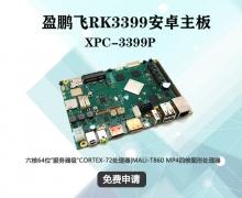 盈鹏飞RK3399安卓主板 XPC-3399P免费试用