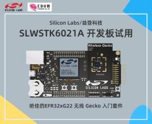 益登科技代理 Silicon Labs SLWSTK6021A开发板免费试用