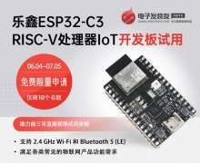樂鑫ESP32-C3 RISC-V處理器IoT開發板免費試用