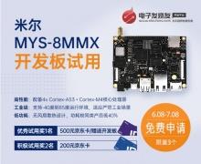米爾MYS-8MMX開發板免費試用
