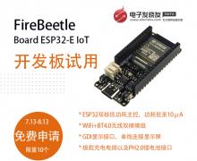 FireBeetle Board ESP32-E IoT開發板免費試用