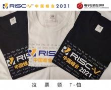 RISC-V中國峰會2021 T恤領取活動