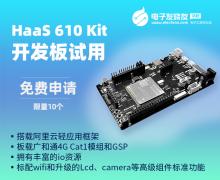HaaS610 Kit 4G 開發板套件免費申請試用