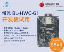 博流 BL-HWC-G1开发板试用(Wi-Fi+BLE+Zigbee)