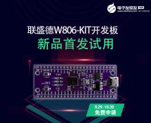 联盛德W806-KIT开发板免费试用