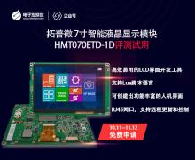 拓普微智能顯示模塊HMT070ETD-1D免費試用