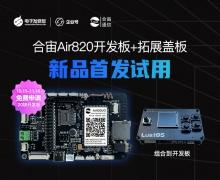 合宙Air820开发板+拓展盖板新品首发试用