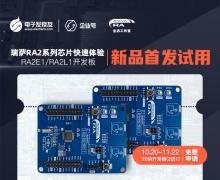 瑞萨RA2E1 、RA2L1开发板新品首发试用