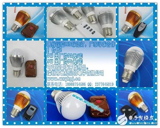 无线遥控LED球泡灯配套方案